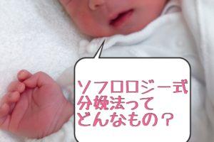 ソフロロジー式分娩法とは?陣痛とうまく向き合えれば痛みで気絶しやすい体質でも自然分娩で産めました