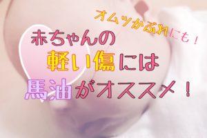 赤ちゃんの軽い傷口やオムツかぶれには馬油♪