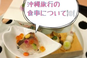 沖縄旅行でホテル日航アリビラに宿泊!レストランがとても素敵だったのでご紹介します!!!【大人の食事編】