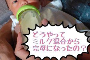 【母乳育児】ミルク混合からどのようにして完母になったのか?私の実体験をご紹介します!