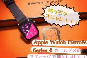 Apple Watch Hermès Series4をエルメスの店舗で購入しました!ディスプレイの大きさは?レザーバンドは何にする?そんな購入経緯について