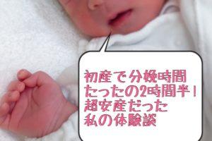 初産でも分娩時間が2時間半!ソフロロジー式分娩法で超安産だった私の出産体験談